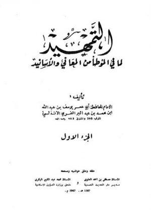 التمهيد لما في الموطأ من المعاني والأسانيد- ط الأوقاف المغربية