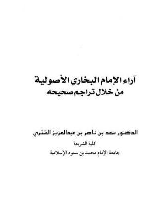 آراء الإمام البخاري الأصولية من خلال تراجم صحيحه