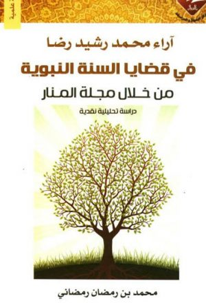 آراء محمد رشيد رضا في قضايا السنة النبوية من خلالمجلة المنار دراسة تحليلية نقدية