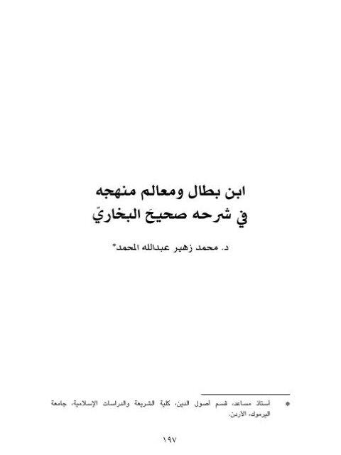 ابن بطال ومعالم منهجه في شرحه صحيح البخاري