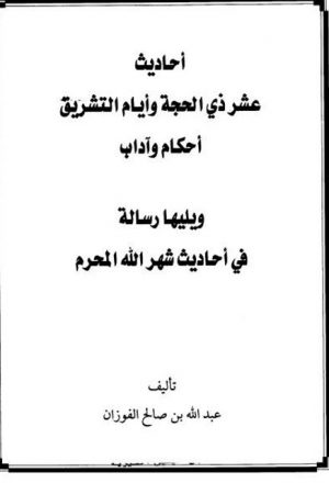 أحاديث عشر ذي الحجة وأيام التشريق أحكام وآداب ويليها رسالة في أحاديث شهر الله المحرم