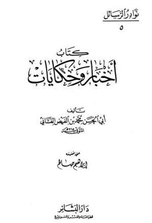 كتاب أخبار وحكايات- الغساني