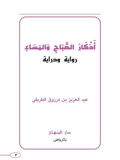 عبد العزيز الطريفي Pdf