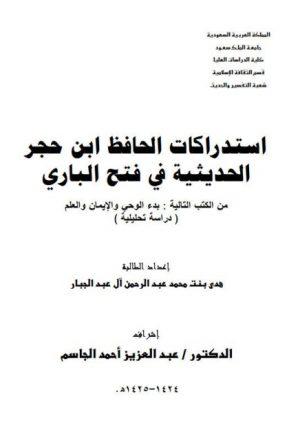 استدراكات الحافظ ابن حجر الحديثية في فتح الباري من كتب بدء الوحي، الإيمان والعلم دراسة تحليلية