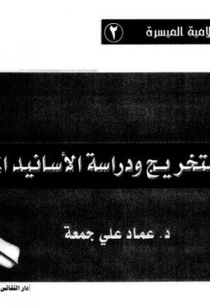 أصول التخريج ودراسة الأسانيد الميسرة - عماد جمعة