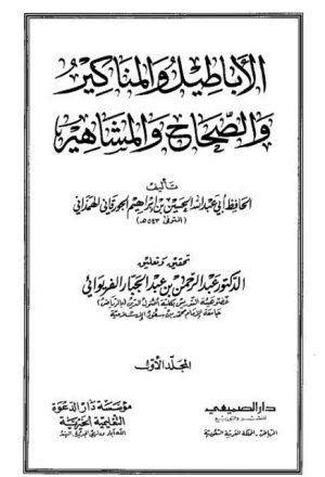 الأباطيل والمناكير والصحاح والمشاهير- ط. دار الصميعي