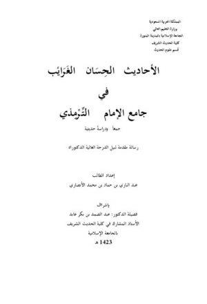 الأحاديث الحسان الغرائب في جامع الإمام الترمذي جمعًا ودراسة حديثية