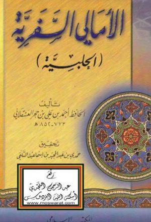 الأمالي السفرية الحلبية- المكتب الإسلامي