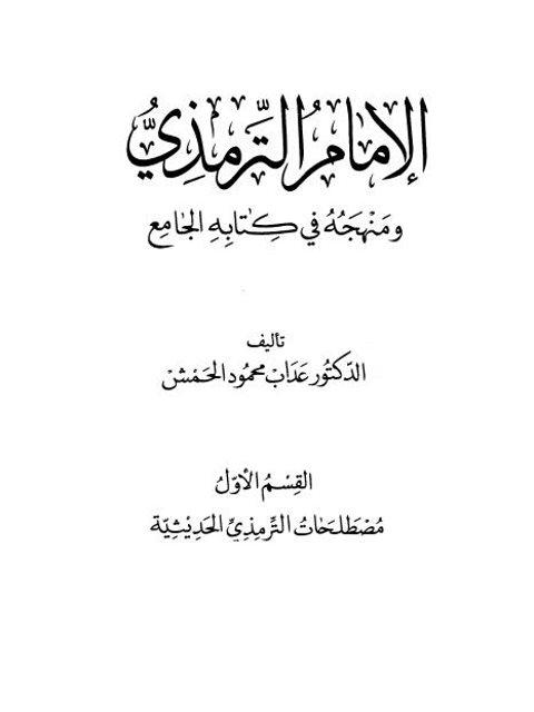 الإمام الترمذي ومنهجه في كتابه الجامع القسم الأول مصطلحات الترمذي الحديثية