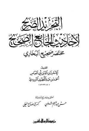 التجريد الصريح لأحاديث الجامع الصحيح مختصر صحيح البخاري- ت. شلبي، كسرى