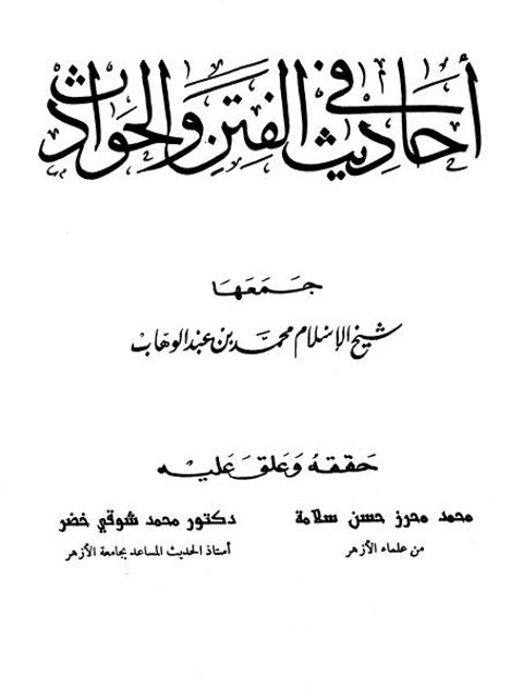 أحاديث الفتن والحوادث لشيخ الإسلام محمد بن عبد الوهاب