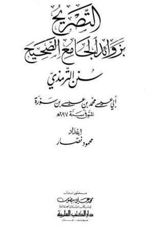 التصريح بزوائد الجامع الصحيح سنن الترمذي لابن سورة