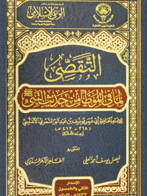 التقصي لما في الموطأ من حديث النبي ﷺ