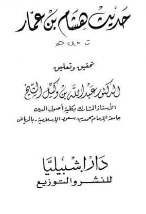 حديث هشام بن عمار