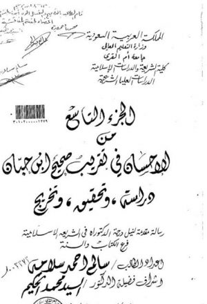 الجزء التاسع من كتاب الإحسان في تقريب صحيح ابن حبان دراسة وتحقيق وتخريج