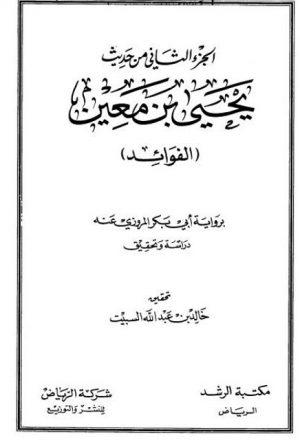 الجزء الثاني من حديث يحيى بن معين الفوائد برواية أبو بكر المروزي