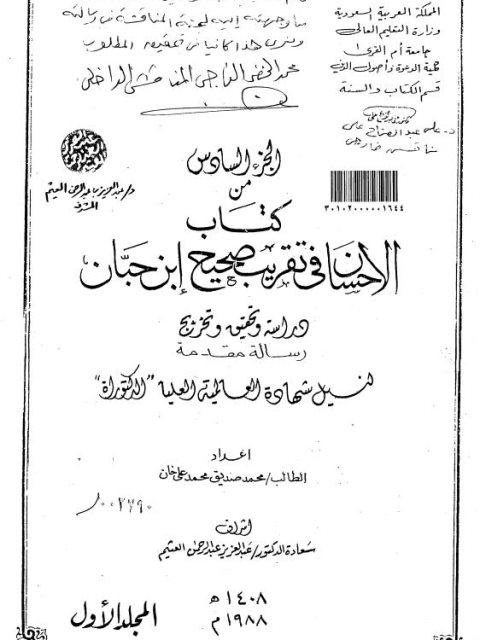 الجزء السادس من كتاب الإحسان في تقريب صحيح ابن حبان دراسة وتحقيق وتخريج