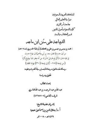 الديباجة على سنن ابن ماجه من أول حديث فضل سعد بن أبي وقاص إلى نهاية حديث قوله تعالى كل يوم هو في شأن