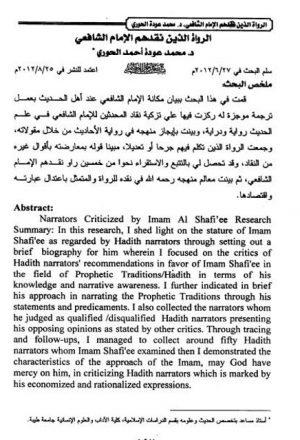الرواة الذين نقدهم الإمام الشافعي