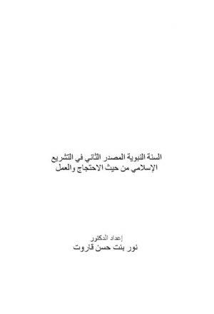 السنة النبوية المصدر الثاني للتشريع الإسلامي- نور قاروت