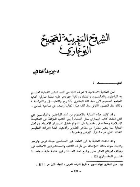 الشروح المغربية لصحيح البخاري