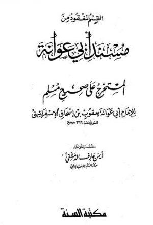 القسم المفقود من مسند أبي عوانة المستخرج على صحيح مسلم