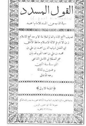 القول المسدد في الذب عن المسند للإمام أحمد- دائرة المعارف