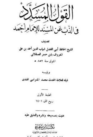 القول المسدد في الذب عن المسند للإمام أحمد- مكتبة ابن تيمية