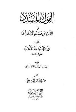 القول المسدد في الذب عن المسند للإمام أحمد- دار اليمامة