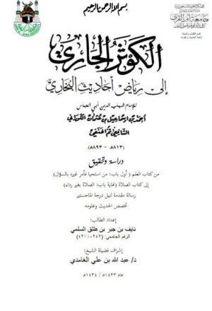 الكوثر الجاري إلى رياض أحاديث البخاري لشهاب الدين الكوراني دراسة وتحقيق من كتاب العلم أول باب من استحيا إلى كتاب الصلاة