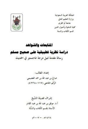 المتابعات والشواهد دراسة نظرية تطبيقية على صحيح مسلم