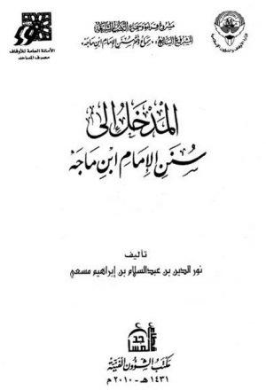 المدخل إلى سنن الإمام ابن ماجه