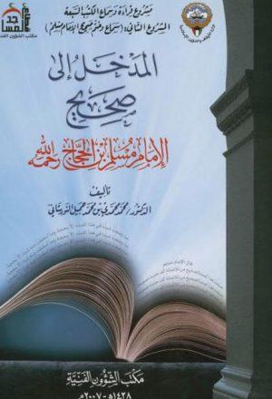 المدخل إلى صحيح الإمام مسلم بن الحجاج