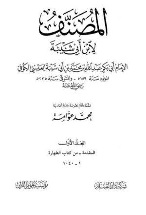 المصنف لابن أبي شيبة- ت. محمد عوامة