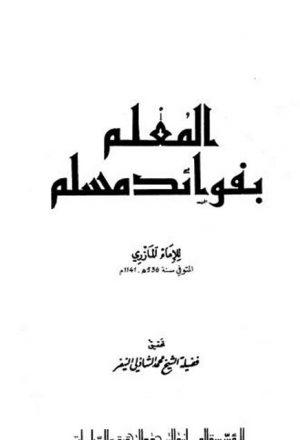 المعلم بفوائد مسلم- بيت الحكمة