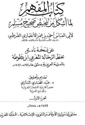 المفهم لما أشكل من تلخيص صحيح مسلم- تحقيق التازي