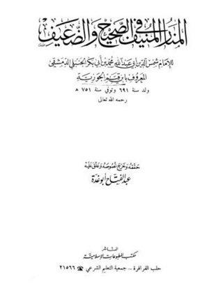 المنار المنيف في الصحيح والضعيف- ت. أبو غدة