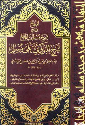 المنهاج في شرح صحيح مسلم بن الحجاج- ط. بيت الأفكار الدولية