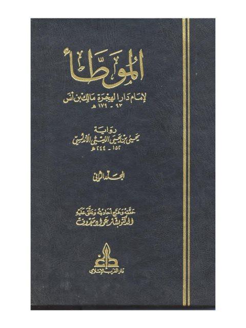 الموطأ لإمام دار الهجرة مالك بن أنس- الغرب الإسلامي
