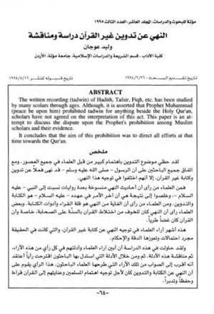 النهي عن تدوين غير القرآن دراسة ومناقشة