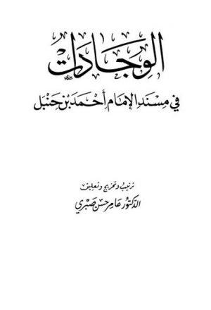 الوجادات في مسند الإمام أحمد بن حنبل