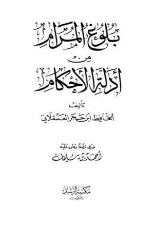 بلوغ المرام- ت. أحمد سليمان