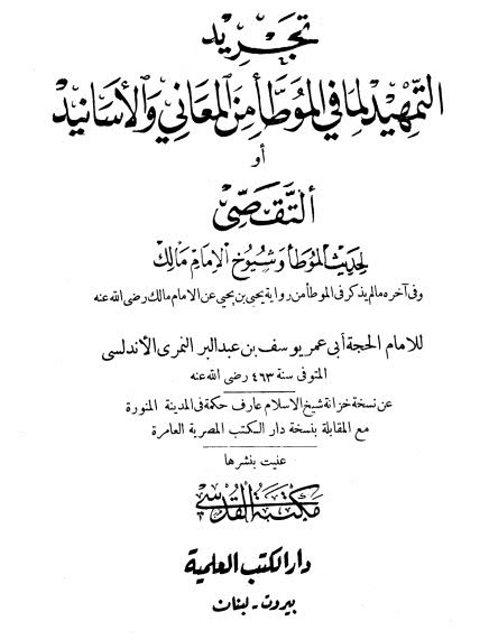 تجريد التمهيد لما في الموطأ من المعاني والأسانيد أو التقصي لحديث الموطأ وشيوخ الإمام مالك