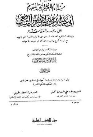 ترتيب مسند الإمام الشافعي