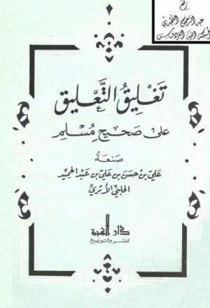 تغليق التعليق على صحيح مسلم
