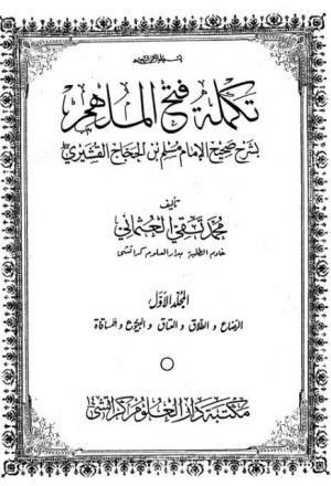 تكملة فتح الملهم بشرح صحيح الإمام مسلم بن الحجاج القشيري