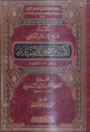 ثبت شيخ الإسلام القاضي زكريا بن محمد الأنصاري