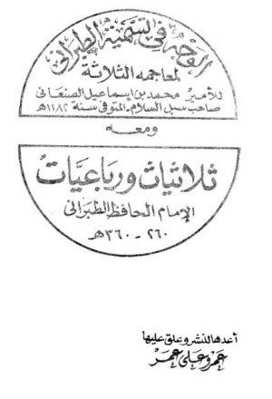 الوجه في تسمية الطبراني لمعاجمه الثلاثة للصنعاني ومعه ثلاثيات ورباعيات الإمام الطبراني