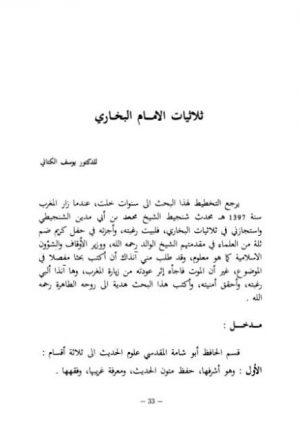 ثلاثيات الإمام البخاري