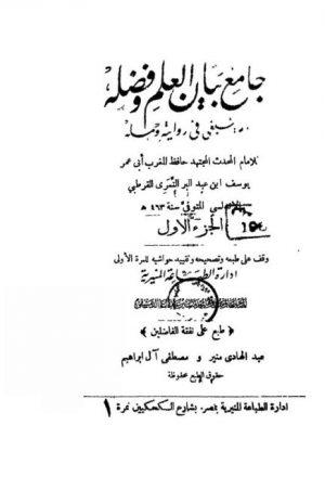 جامع بيان العلم وفضله وما ينبغي في روايته وحمله- ط. المنيرية